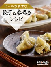 ビールがすすむ!餃子&春巻きレシピ