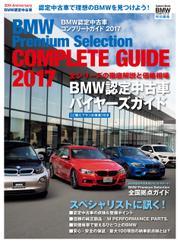 BMW認定中古車コンプリートガイド