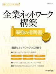 日経ITエンジニアスクール 企業ネットワーク構築 最強の指南書