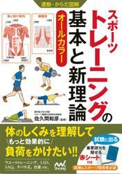 運動・からだ図解 スポーツトレーニングの基本と新理論