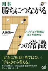 アマチュア指導の達人が明かす! 囲碁・勝ちにつながる7つの常識