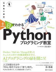 ~短期集中講座~ 土日でわかる Pythonプログラミング教室 環境づくりからWebアプリが動くまでの2日間コース