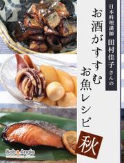 日本料理講師 田村佳子さんのお酒がすすむお魚レシピ-秋-