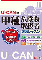 U-CANの甲種危険物取扱者速習レッスン