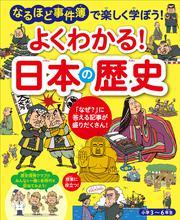 よくわかる!  日本の歴史