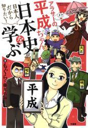 アラサーの平成ちゃん、日本史を学ぶ