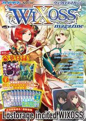 ウィクロスマガジン vol.5