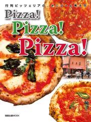 Pizza!Pizza!Pizza!  行列ピッツェリアの、メニューと考え方