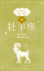 12星座 女たちの人生 #1牡羊座