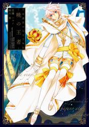 千年迷宮の七王子外伝 -暁の王者-