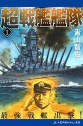 超戦艦艦隊(1) 最強戦艦出撃!