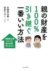 親の財産を100%引き継ぐ一番いい方法