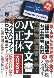 パナマ文書の正体