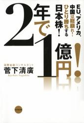 2年で1億円!