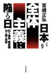 日本が全体主義に陥る日