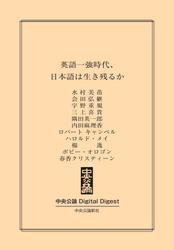 英語一強時代、日本語は生き残るか