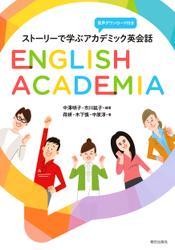 [音声DL付き]ストーリーで学ぶアカデミック英会話 English Academia