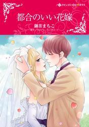 都合のいい花嫁