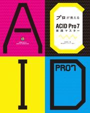 プロが教えるACID Pro7実践マスター