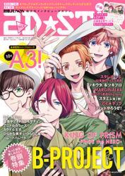 2D☆STAR Vol.8