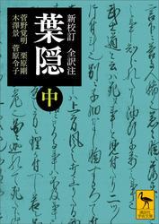 新校訂 全訳注 葉隠 (中)