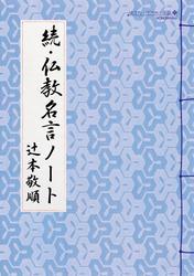 続・仏教名言ノート