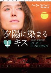 夕陽に染まるキス(上)