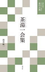 現代語でさらりと読む茶の古典 茶湯一会集