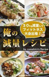俺の減量レシピ by masahiro's Recipe