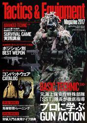 Tactics&Equipment Magazine2017