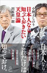日本人なら知っておきたい天皇論