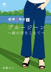 昭和恋物語 第1話 ブルージーン ~緑の河をこえて~