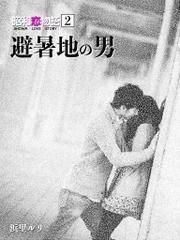 昭和恋物語2 避暑地の男