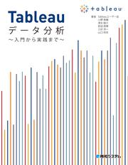 Tableauデータ分析 ~入門から実践まで~