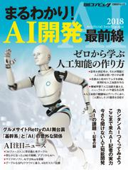 まるわかり! AI開発 最前線 2018