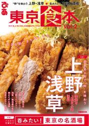 東京食本Vol.2