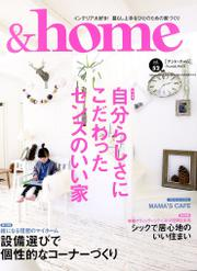 &home【アンド・ホーム】vol.52