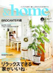&home【アンド・ホーム】vol.50