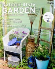 Natural Style GARDEN 【ナチュラルスタイルガーデン】Vol.01