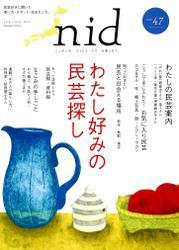 nid【ニド】vol.47
