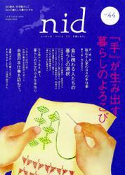 nid【ニド】vol.44