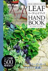 リーフハンドブック ―葉を楽しむ植物を使った庭づくり―