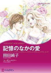 ハーレクインコミックス セット 2017年 vol.690