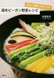 疲れた胃腸を元気にする 週末ビーガン野菜レシピ