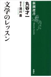 文学のレッスン(新潮選書)