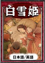 白雪姫 【日本語/英語版】