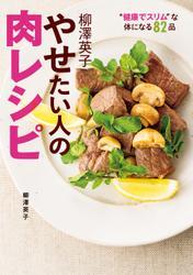柳澤英子 やせたい人の肉レシピ
