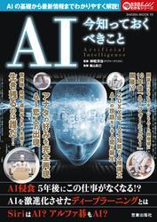AI 今知っておくべきこと