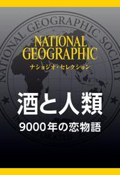 酒と人類 (ナショジオ・セレクション) 9000年の恋物語