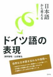 日本語から考える! ドイツ語の表現
